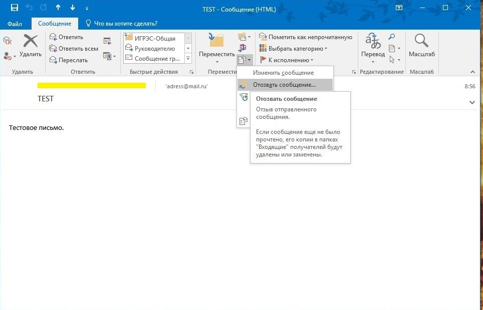 Как отозвать письмо в Microsoft Outlook?